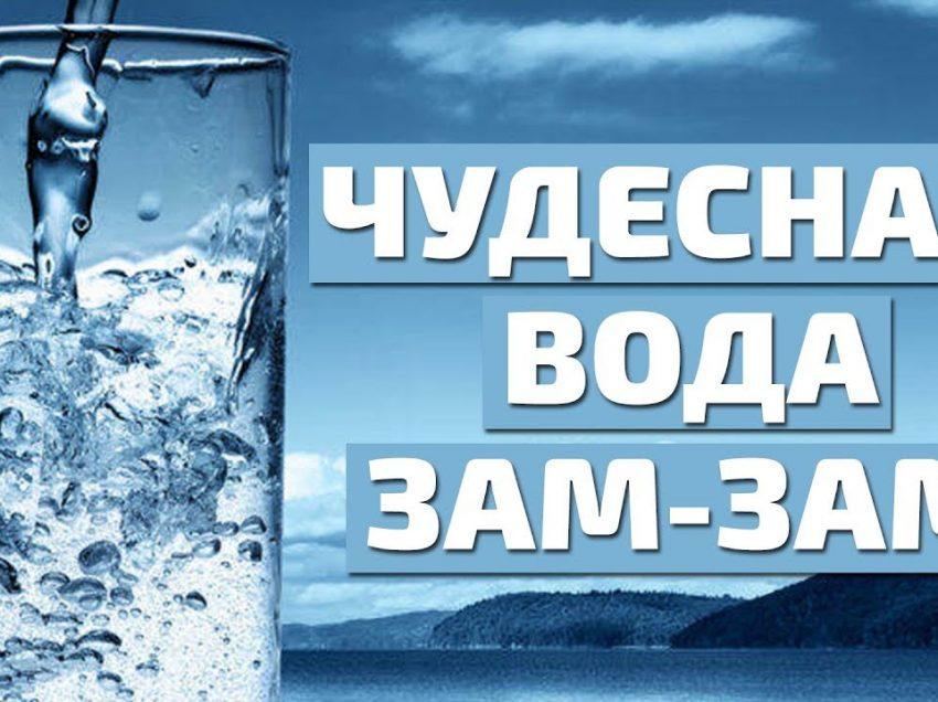 17 доказанных полезных свойств воды зам-зам для здоровья